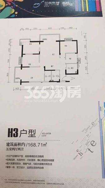 兰蒂斯城H3户型五室两厅两卫168.71平米
