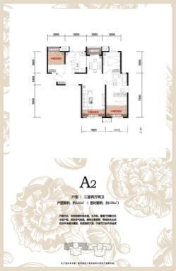 华远海蓝城二期东A2户型三室两厅两卫