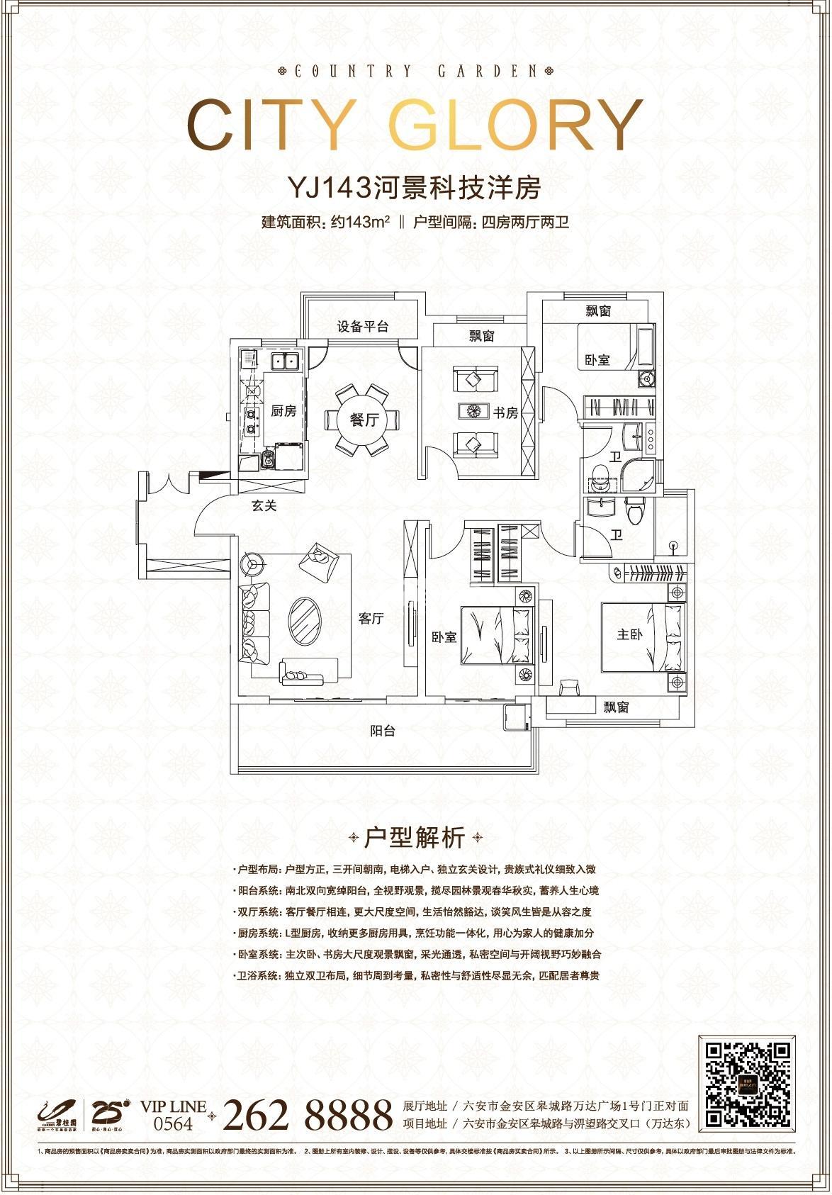 碧桂园·城市之光项目143平米户型图
