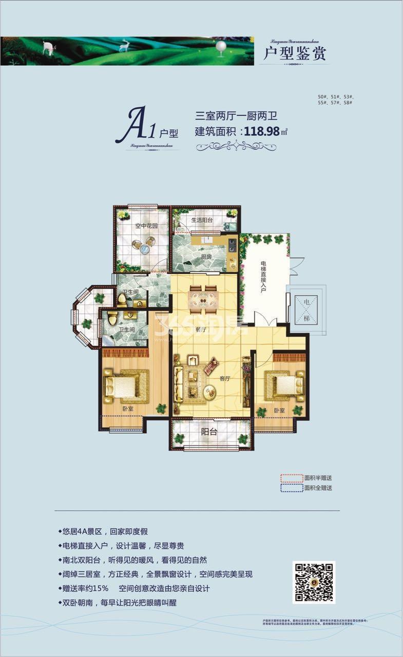 兴茂南山公馆项目118.98平米户型