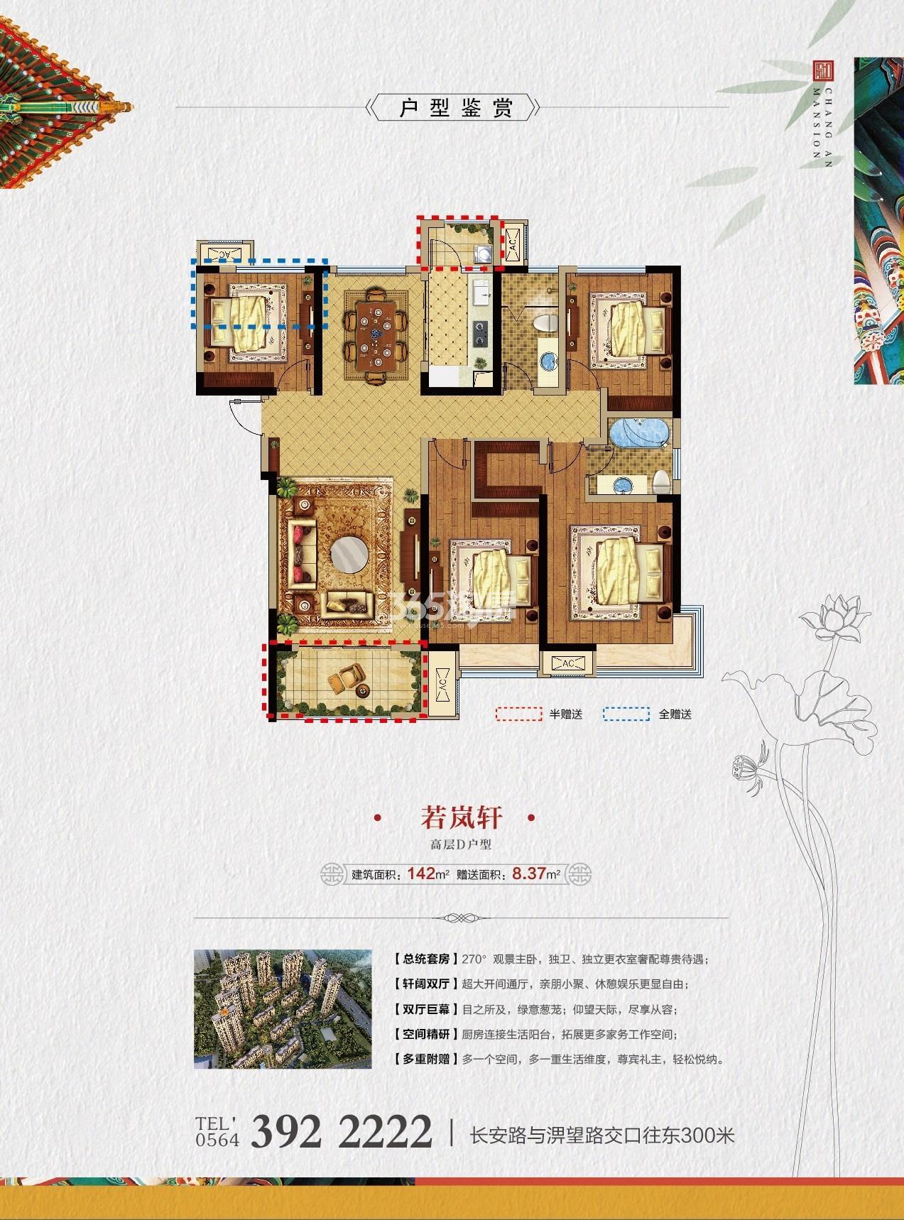 长安城·如院项目若岚轩高层D户型142平米户型图
