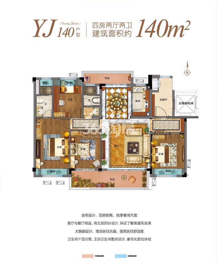 碧桂园翡翠湾YJ140户型