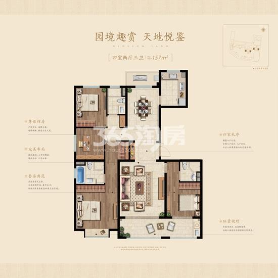 中海桃源里157㎡4室2厅3卫户型图