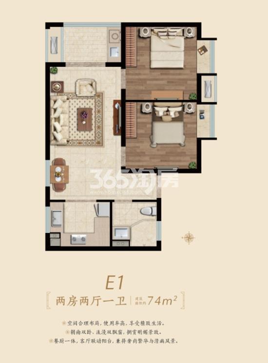 中海桃源里74㎡2房2厅1卫户型图
