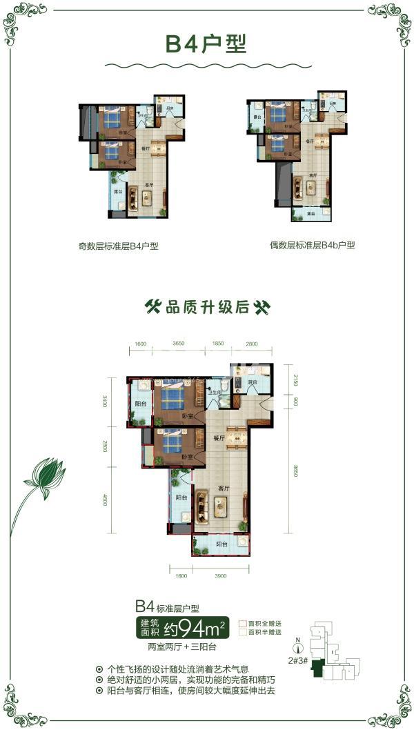 蓝溪精装公寓B4户型