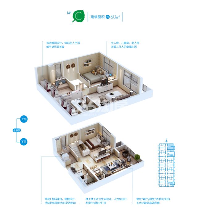 海伦春天14号楼C户型loft三室两厅一厨两卫60平