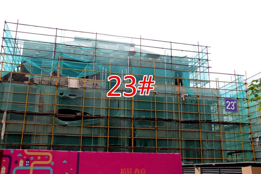 柏庄香府23#正在施工中(2017.7摄)