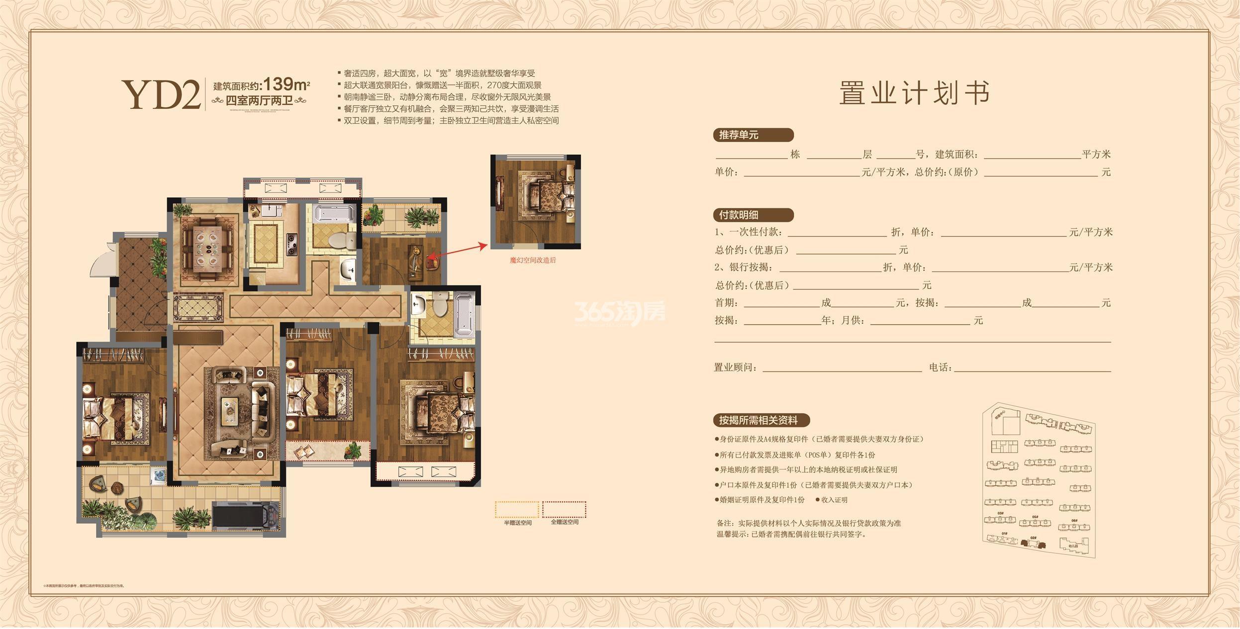 国兴·翡翠湾 139户型图