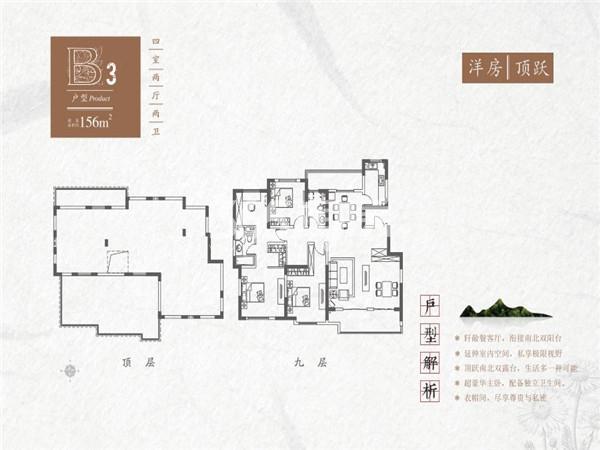 红星紫御半山B3洋房顶跃4室2厅2卫1厨156.00㎡