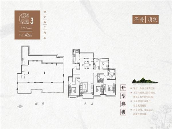 红星紫御半山C3洋房顶跃4室2厅2卫1厨142平米