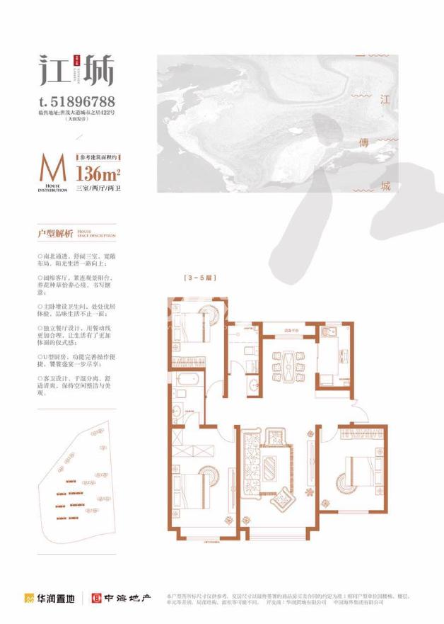 华润·中海·江城户型图