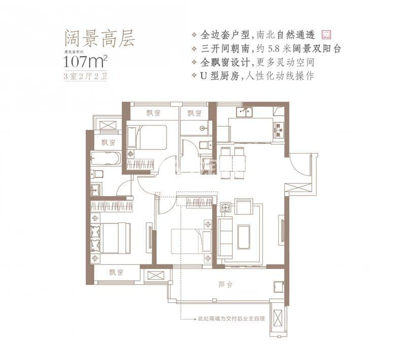 华润江南府高层107平户型图