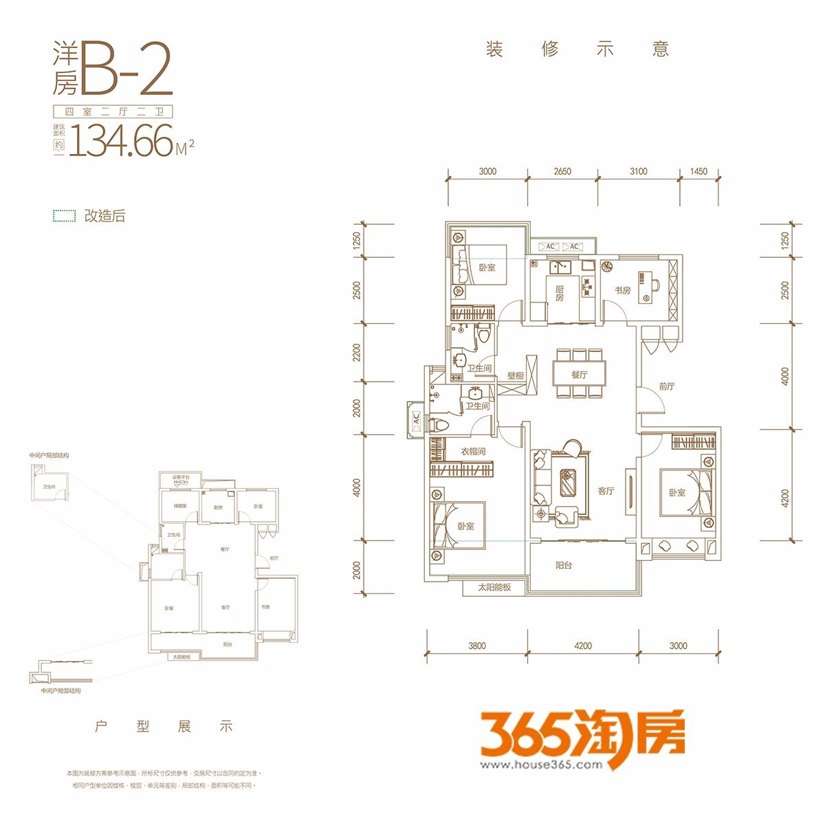 蓝光公园1号B-2洋房134.66户型图