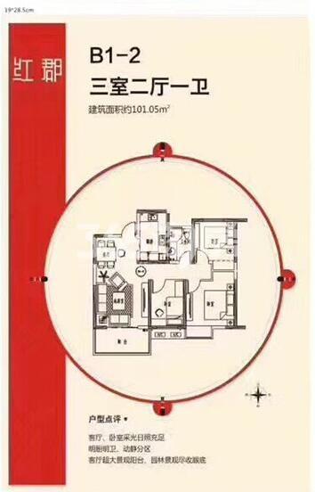嘉园蓝湖九郡3室2厅1卫1厨101平方米户型图
