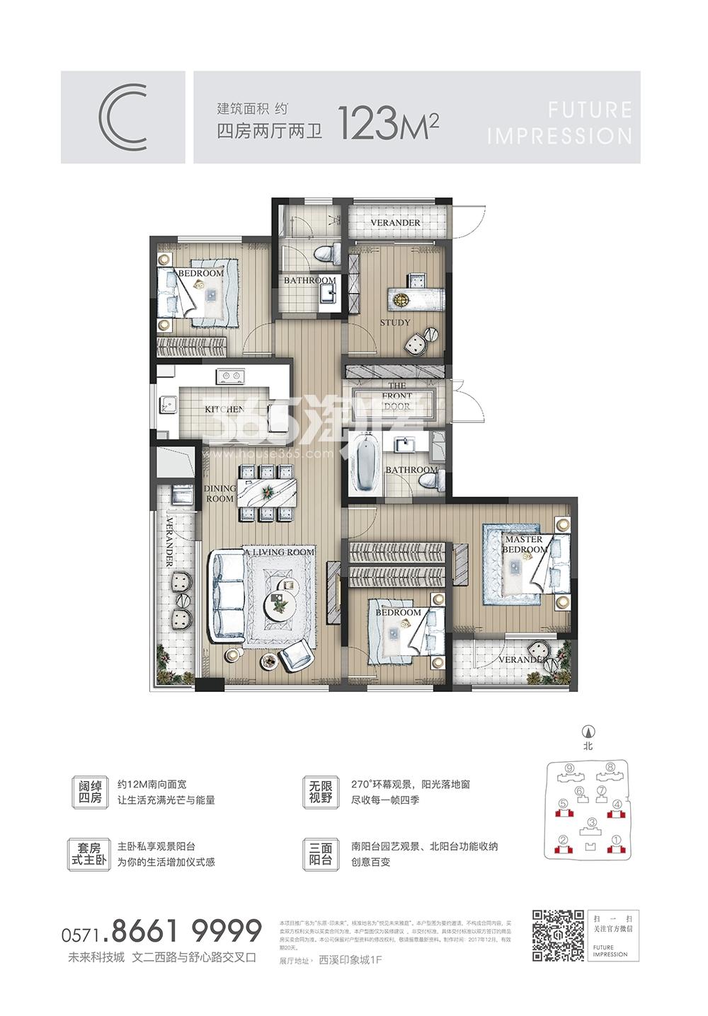东原印未来项目1、2、4、5号楼C户型123方