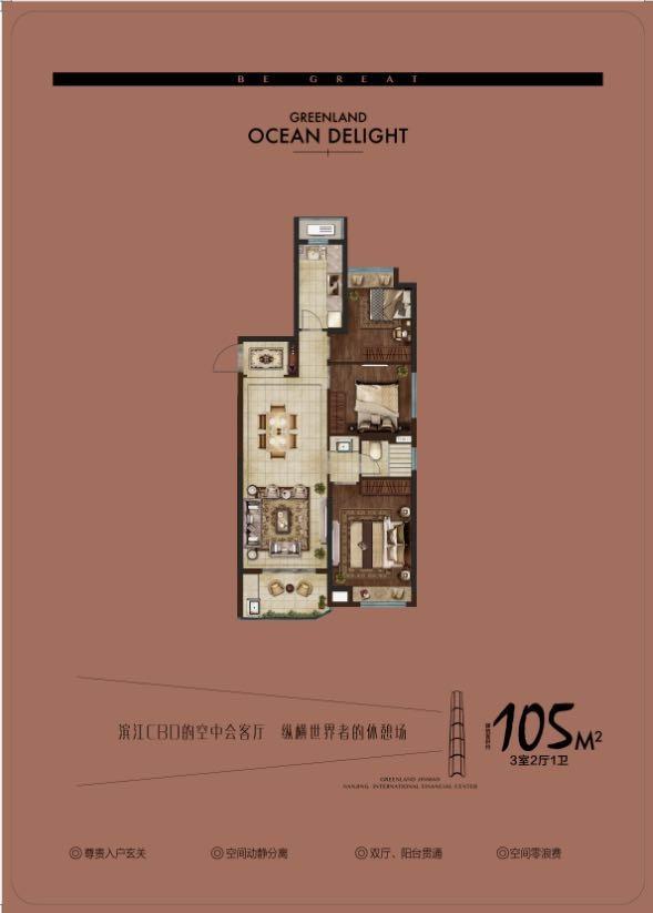 绿地·海悦三室两厅一卫105㎡户型