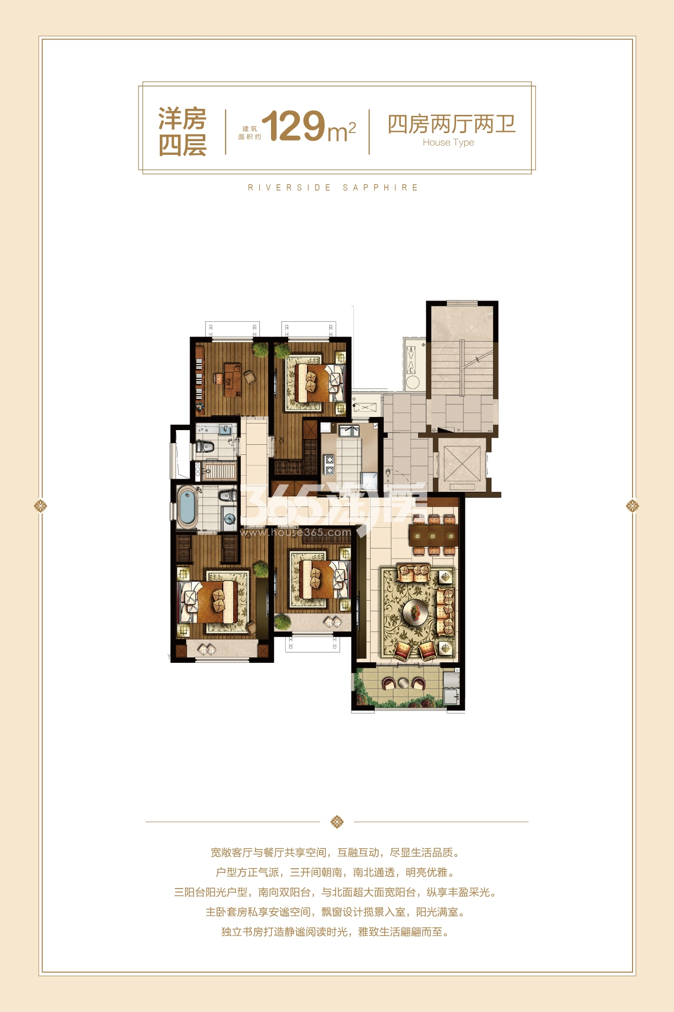禹洲滨之江洋房四层129方户型图