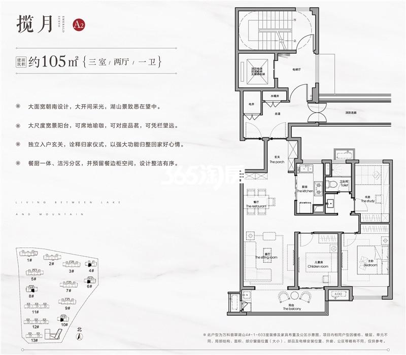 揽月A2户型约105㎡三室两厅一卫
