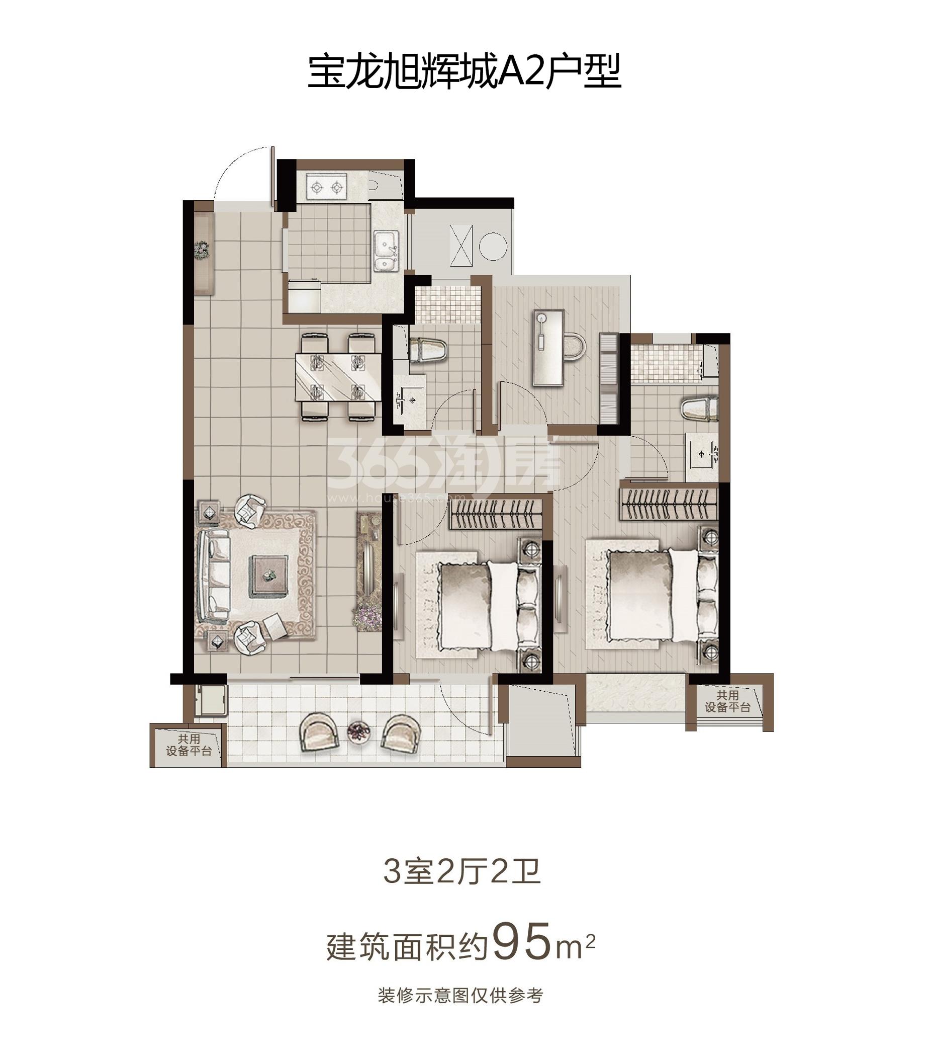 宝龙旭辉城A2户型约95㎡(9-15#、16#、22#中间套)