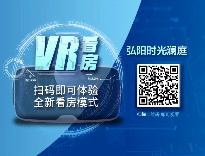 弘阳时光澜庭VR看房