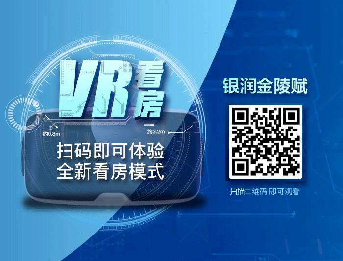 银润金陵赋VR看房