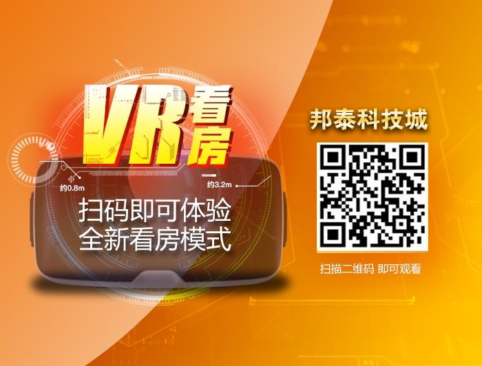 邦泰科技城VR看房