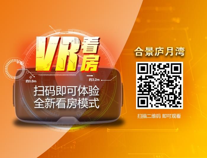 合景庐月湾VR看房