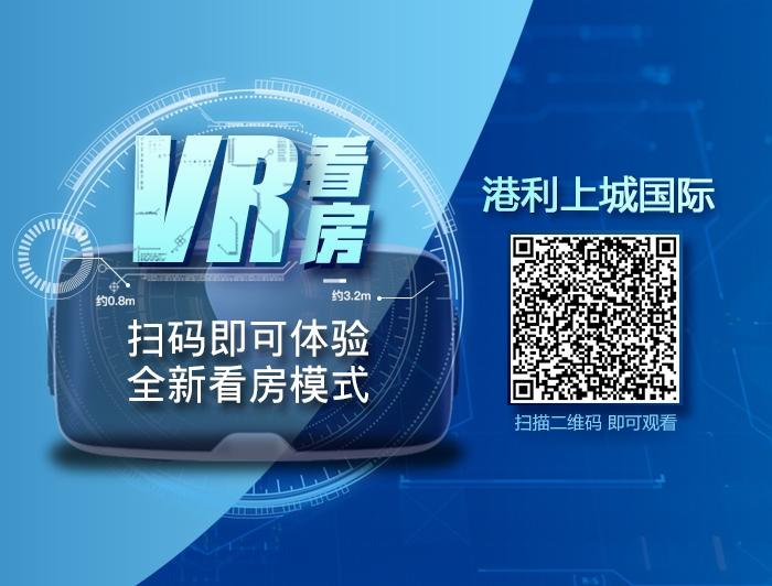 港利上城国际VR看房