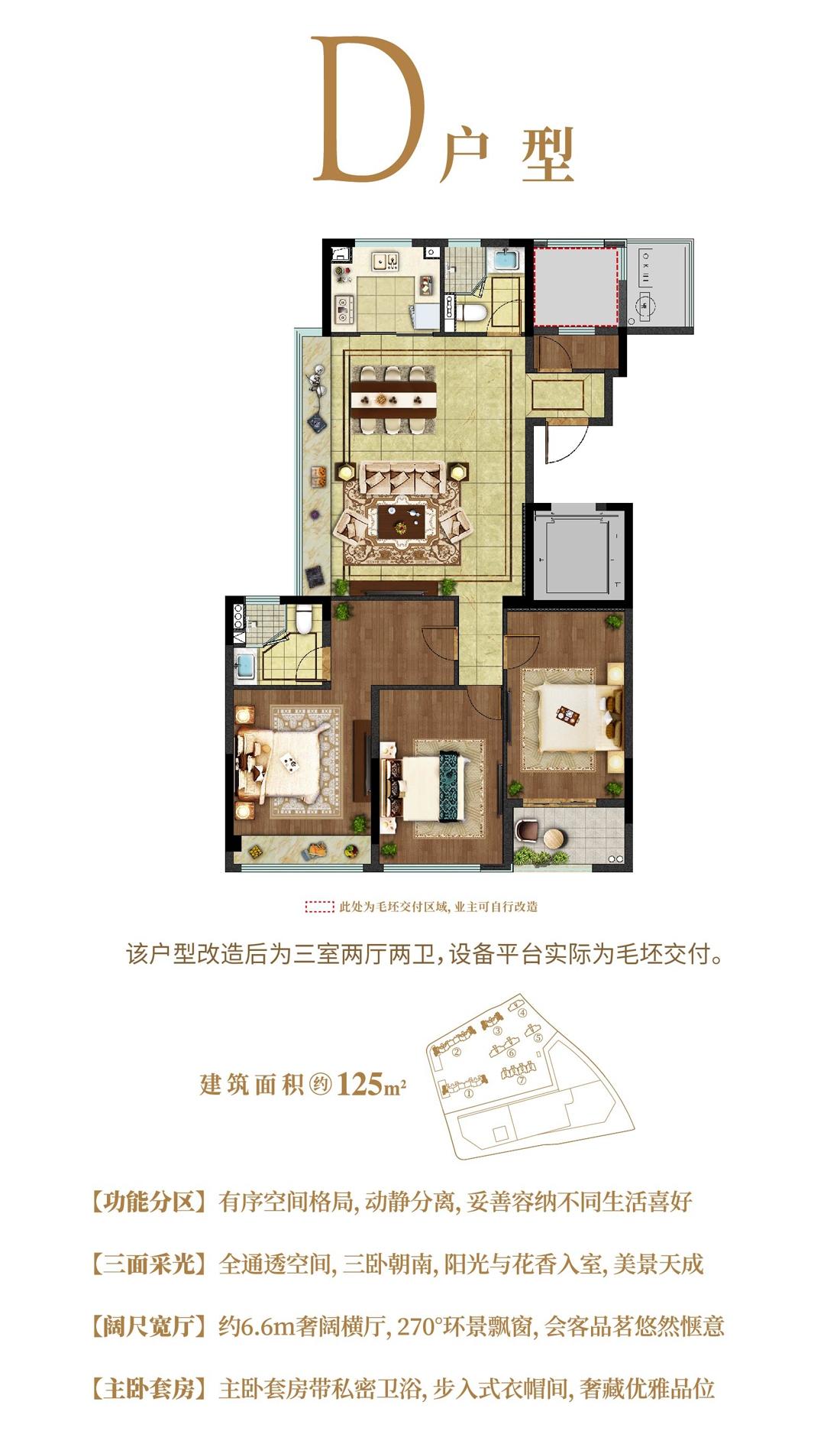 龙湖武林上城D户型约125㎡装修建议图(1-3#边套)