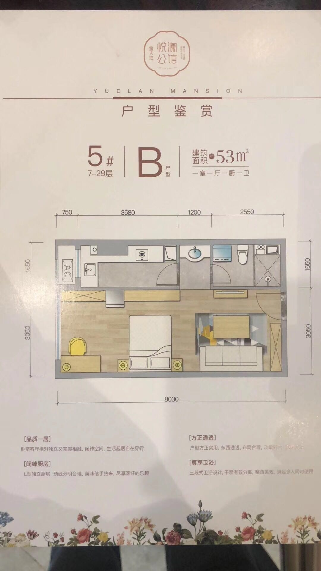 金大地悦澜公馆53B户型图