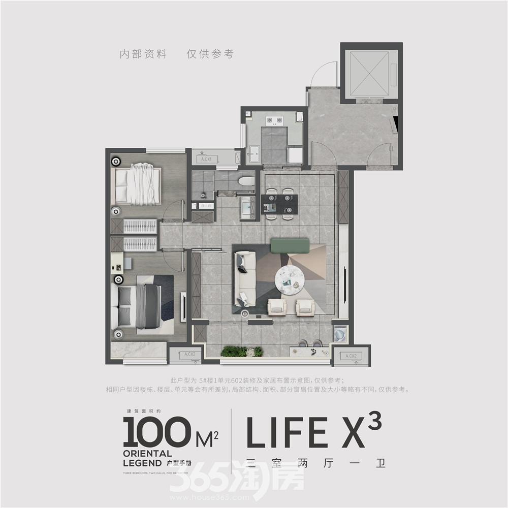 伟星万科东方珑胤台100平三室两厅一卫户型图