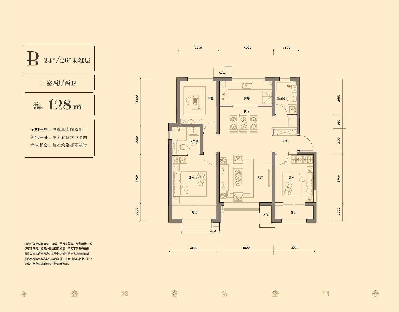 B户型 128平米 三室两厅两卫