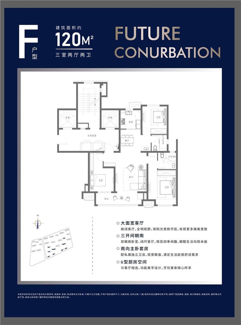 淮海未来城F户型(约120㎡)