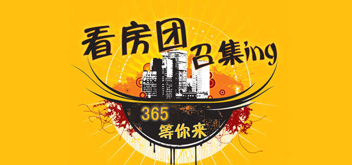 3月5日城南曲江高新线看房团
