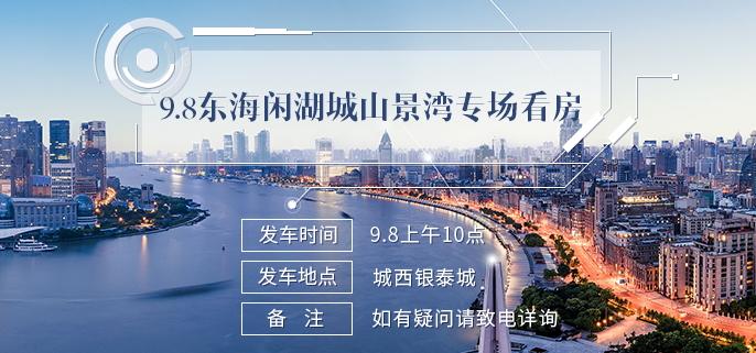 9.8东海闲湖城山景湾专场看房活动